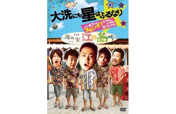 大ヒット公開中の『大洗〜』スピンオフDVDが早くも登場!