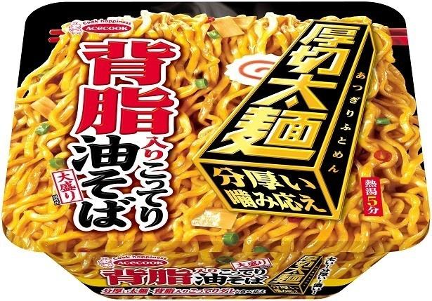 【写真を見る】「厚切太麺 背脂こってり油そば 大盛り」(希望小売価格税別220円)