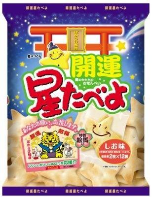 「開運星食べよ」(220円前後)