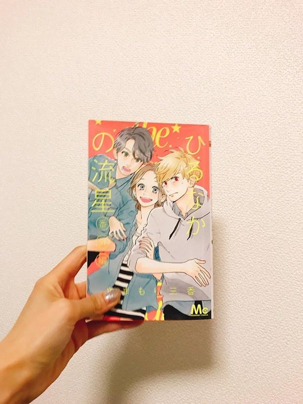 i☆Risひみたすは今、少女漫画にドツボ!