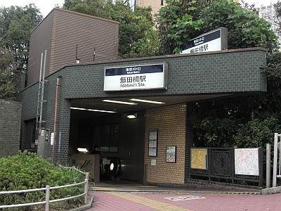 東京メトロ飯田橋駅の出入り口
