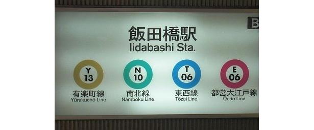 東京メトロ飯田橋駅は有楽町線、南北線、東西線、大江戸線の4つの線が乗り入れている