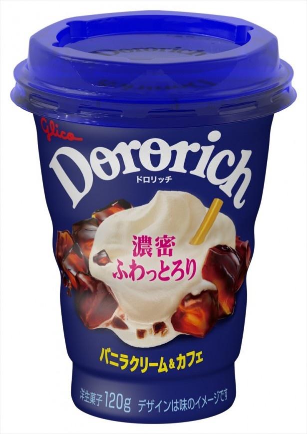 【写真を見る】ドロリッチ<バニラクリーム&カフェ>