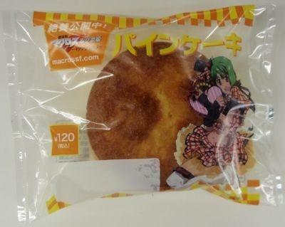 「オズマ」が「ランカ」のために作った思い出のパインケーキをイメージして作られた「パインケーキ」(¥120)