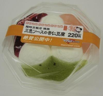 3種類のソースで主人公たちの髪の毛の色を表現した「三色ソースの杏仁豆腐」(¥220)
