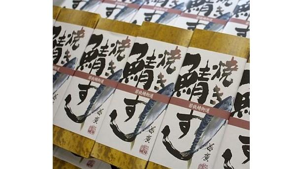 若廣「焼き鯖すし」(1箱1050円)