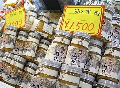 熊本県の「あわびウニ」(80g入り1500円)は、角切りされたアワビにウニが和えてあり、酒のつまみにぴったり!