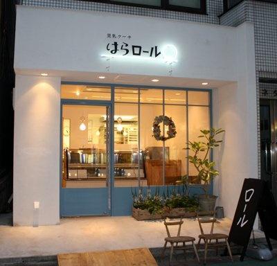 「はらロール」は、東京都渋谷区神宮前4-6-7 (東京メトロ「表参道駅」より徒歩5分)