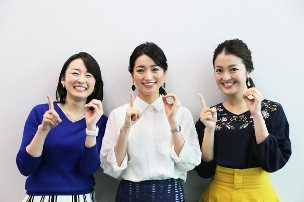 「モヤさま」歴代アシスタントの狩野恵里アナ、大江麻理子キャスター、福田典子アナ(写真左から)