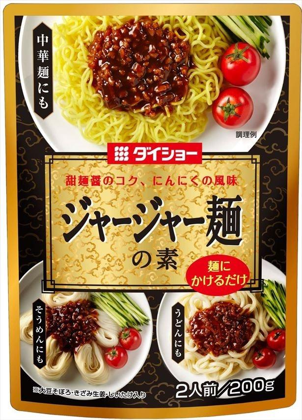 甘みのある甜麺醤のコクとニンニクの風味を効かせた「ジャージャー麺の素」(162円)