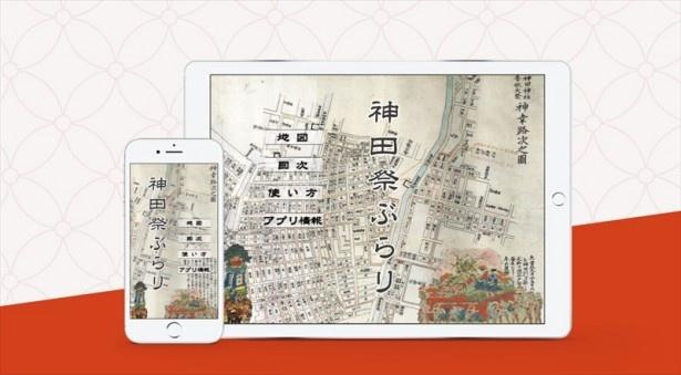 【写真を見る】神田祭ぶらり(開発中画面)