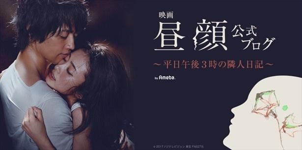 上戸彩と斎藤工の映画「昼顔」のスピンオフストーリー