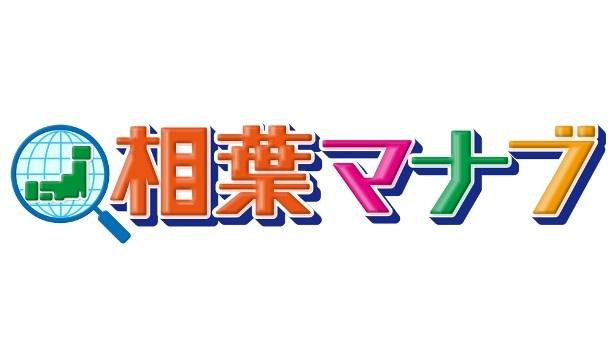 4月30日に放送される「相葉マナブ」には、相葉雅紀の後輩・中丸雄一が初登場!