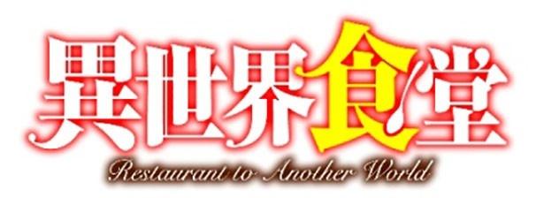 テレビアニメ「異世界食堂」は7月放送開始