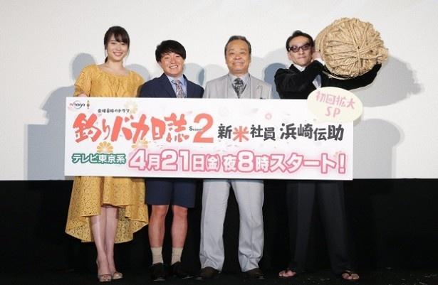 「釣りバカ日誌Season2」に出演する(左から)広瀬アリス、濱田岳、西田敏行、吹越満