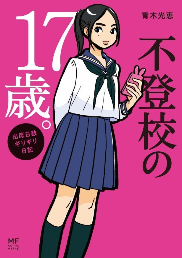 『不登校の17歳。 出席日数ギリギリ日記』 青木光恵 1000円(税別)KADOKAWA