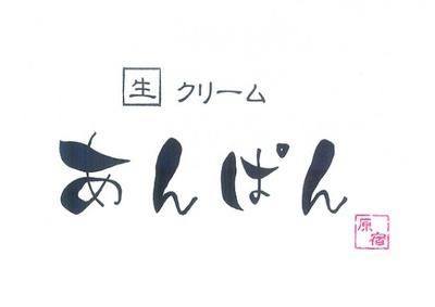 東京初出店!横浜の名店「Bon Vivant」のオーナーブーランジェ監修の生クリームあんぱんカフェ