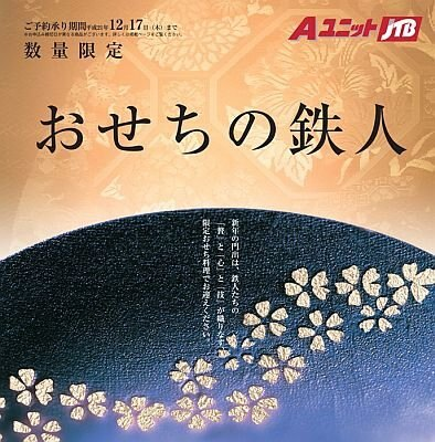 JTB西日本が販売するおせちカタログ「おせちの鉄人」の表紙