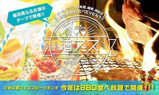 グレードアップした「酒フェスフルーツポンチ」が、4月29日(土)から5月7日(日)に東京・港区で開催