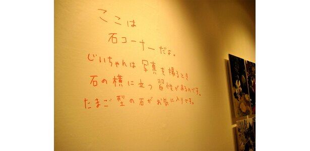 展示場は音楽から配置まで彼女自身が全てプロデュース。壁には手書きのメッセージも