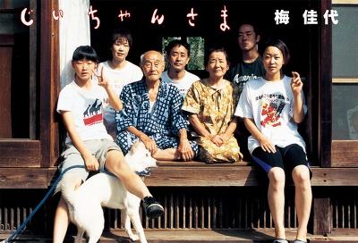 梅佳代写真集「じいちゃんさま」(リトルモア刊、1890円)も好評発売中
