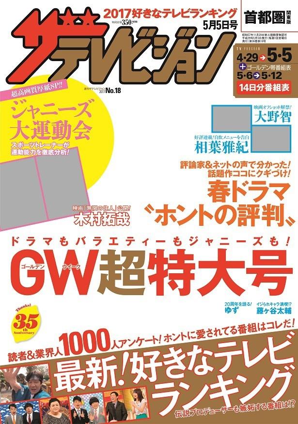 「週刊ザテレビジョン」18号では、1000人アンケートによる「好きなテレビランキング」を発表!