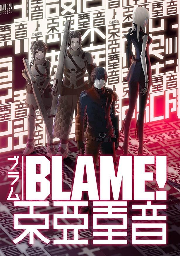 """劇場アニメ「BLAME!」が特別調音による""""東亜重音""""を実施。公開に先駆けて上映イベントも!"""