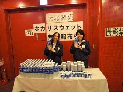 会場内に設置された大塚製薬のブースでポカリが無料配布