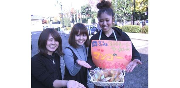 フェアトレードサークルが手作りのマンゴーパウンドケーキを販売
