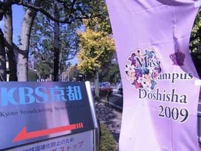ミスキャンパス用のフラッグも同志社カラーの紫で