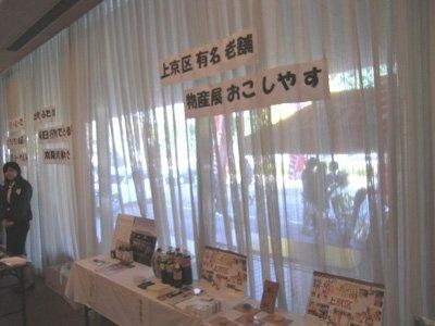 ロビーでは上京区の老舗の物産展も開催