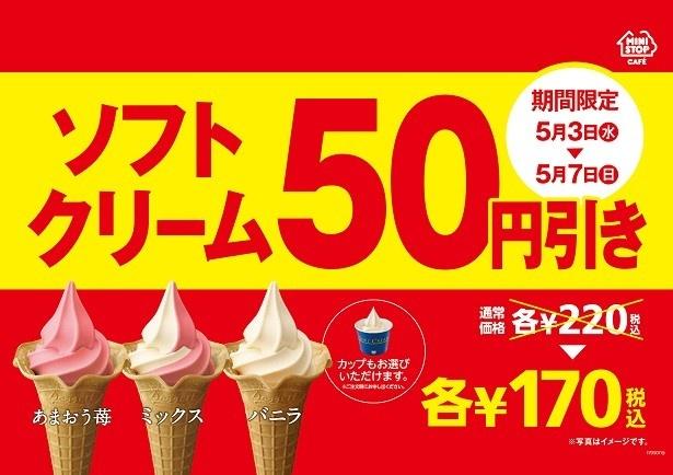 【写真を見る】ゴールデンウィークに行われるソフトクリーム50円引きセール
