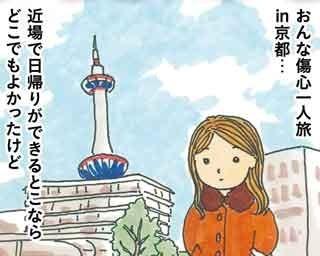 関西ウォーカー連載マンガ「失恋めし」Vol.4 傷心旅行(ページ1)