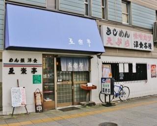 西大須の交差点近くに建ち、青いシェードが目印。大きなメニュー看板が掲げられている