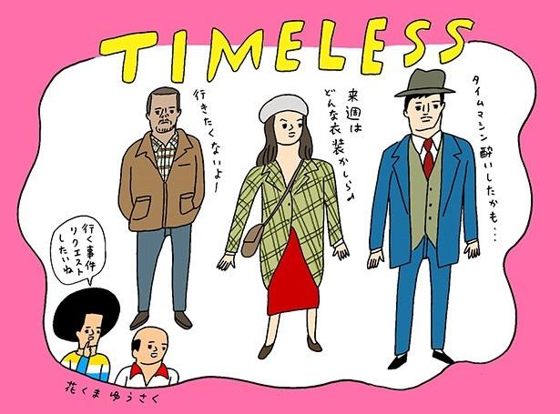 花くまゆうさくは3人のメインキャラクターをポップに表現