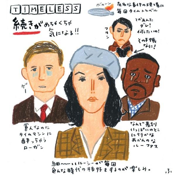 古谷充子はほのぼのテイストで3人を描く