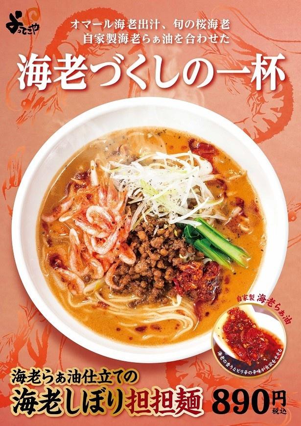 【写真を見る】「海老らぁ油仕立ての海老しぼり担担麺」(890円)