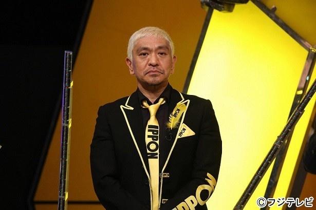 大会チェアマンを務める松本人志
