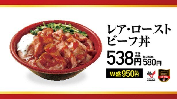 「レア・ローストビーフ丼」(580円)