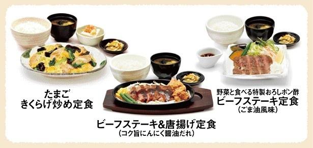 【写真を見る】3種類の定食を期間限定で販売