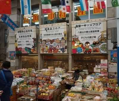 ユーグレナモール内にある公設市場前ではフルーツや野菜、お土産などを島の元気なおばぁたちが路面販売している
