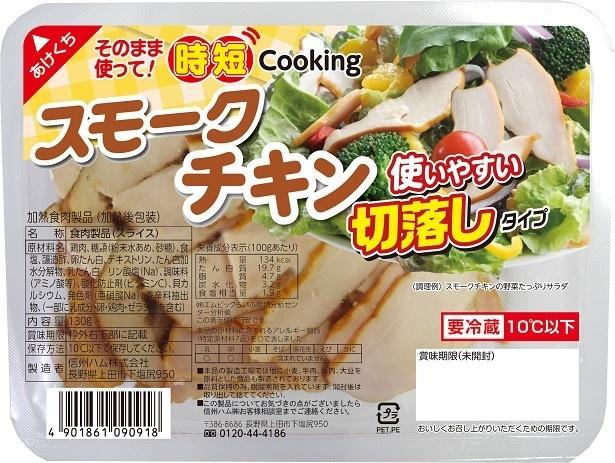 「時短cooking スモークチキン」(213円)