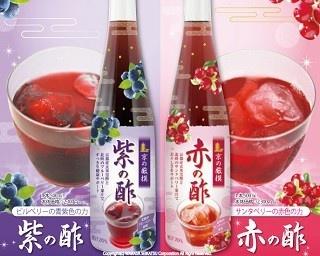「京の厳撰黒酢」のセット