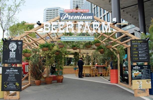 緑溢れるゲートが目印!今年も二子玉川ライズ「プレミアム ビア ファーム」がオープン