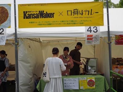 関西ウォーカー×口癖はカレーコラボブース
