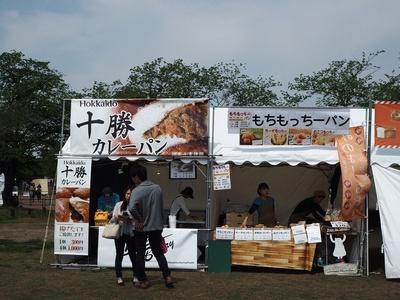 「パン博」も同時開催