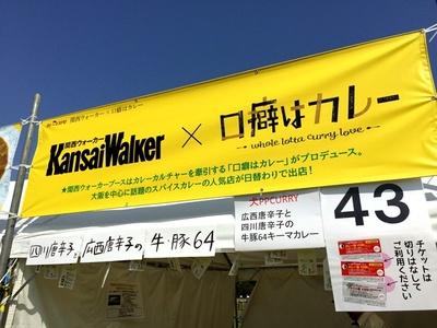 関西ウォーカーと口癖はカレーのコラボブースでは、日替わりで人気店が登場