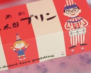 「太郎フーズ」の「くいだおれ太郎プリン」(1150円/3個入り)/駅・空港で買える大阪みやげ
