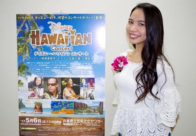 ディズニー・アニメーション最新作「モアナと伝説の海」の日本語吹替版でモアナ役の声優を務めた屋比久知奈が、「ディズニー・ハワイアン コンサート」に出演!