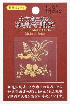 「土方歳三資料館」で売っている「蒔絵シール」は500円